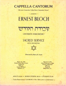 Block SACRED SERVICE (AVODATH HAKODESH), March 18 & 19, 1978